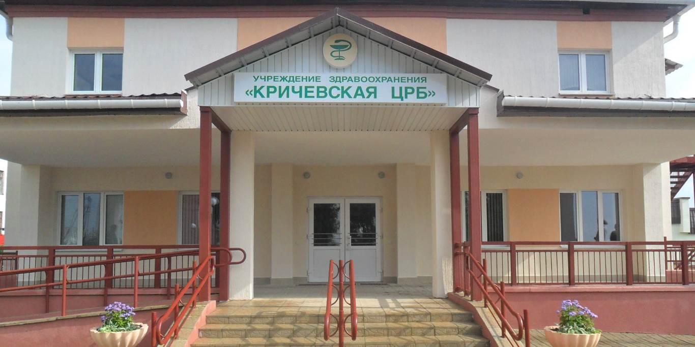 """УЗ """"Кричевская ЦРБ"""""""